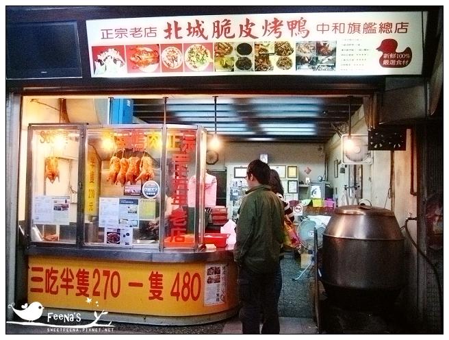 北城脆皮烤鴨 (3)