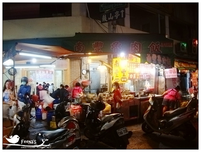 南豐魯肉飯 (2)