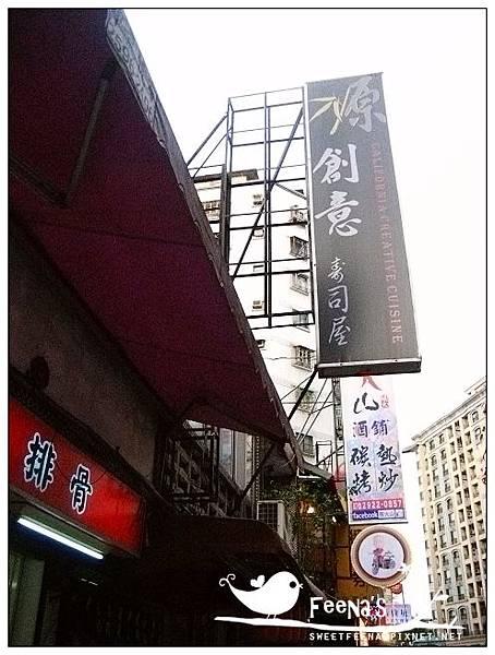 永和源壽司創意壽司屋 (1)