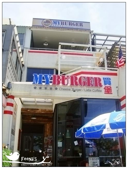 My burger買堡