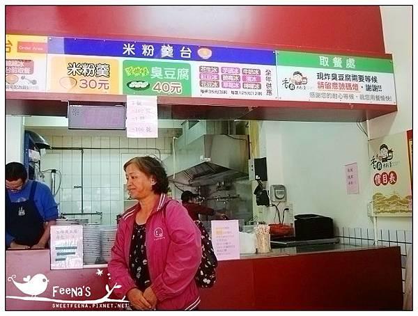 香廚米粉羹 (2)_nEO_IMG.jpg