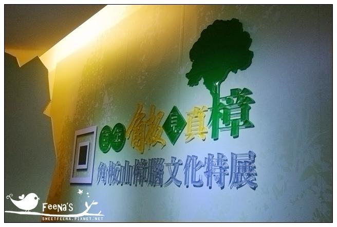 角板山 (24)_nEO_IMG.jpg