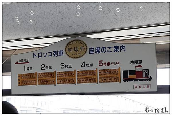嵐山左峨野小火車1
