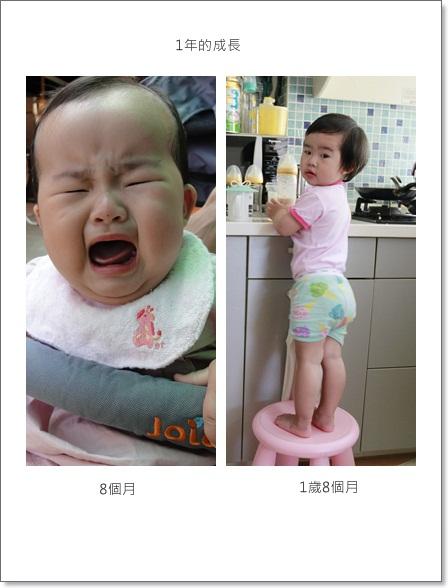 8個月vs1歲8個月(說明1)