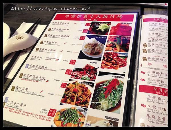 台北_三源餐廳_01.jpg