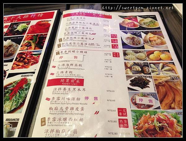 台北_三源餐廳_02.jpg
