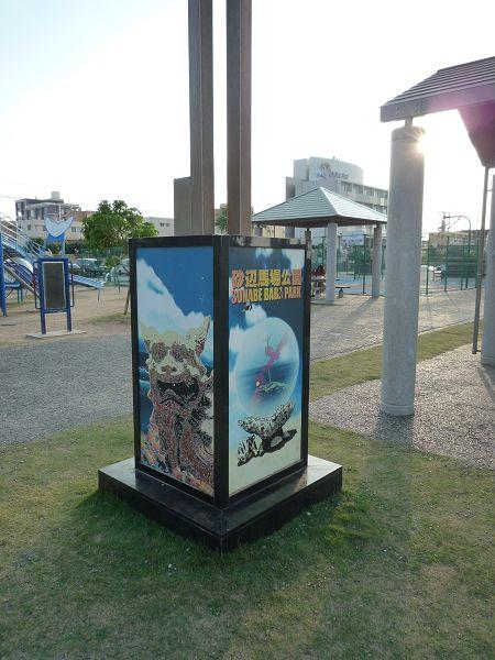 騎騎騎騎到了馬場公園