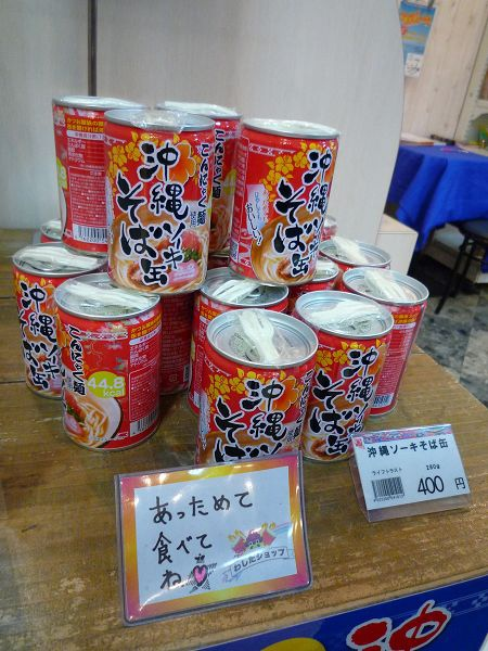 罐頭沖繩麵