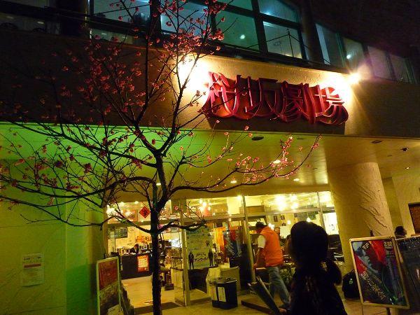 夜景很美的櫻坂劇場