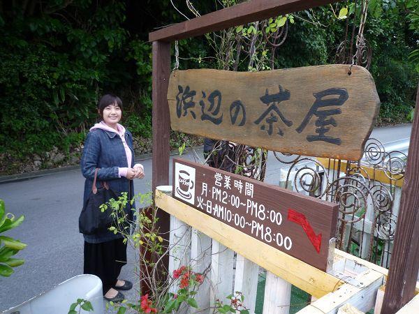 圓夢行程~浜辺の茶屋