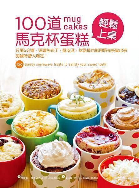 100道馬克杯蛋糕-封面(平面) (1)