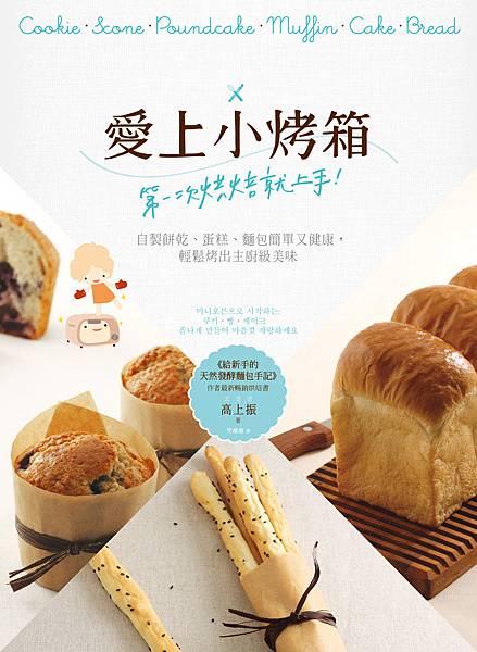 小烤箱封面0915-4