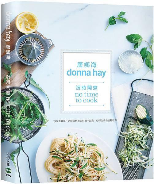 沒時間煮?食譜女王唐娜海:240道簡單、新鮮又快速的料理+甜點,忙碌生活也能輕鬆煮! E102