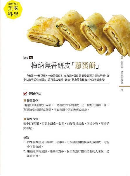 頁面擷取自-suncolor-廚房裡的美味科學送打樣_頁面_1拷貝