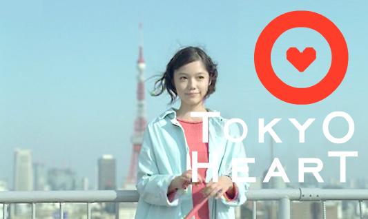 tokyo_heart.jpg
