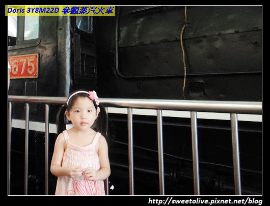 參觀蒸汽火車-5