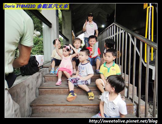 參觀蒸汽火車-7