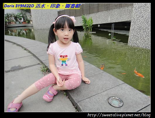 DORIS 3Y9M22D 活水印象.圖書館-4