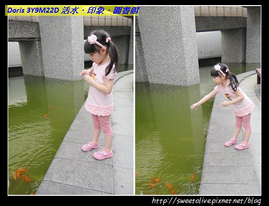 DORIS 3Y9M22D 活水印象.圖書館-5