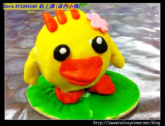 黏土課 (黃色小鴨)-1