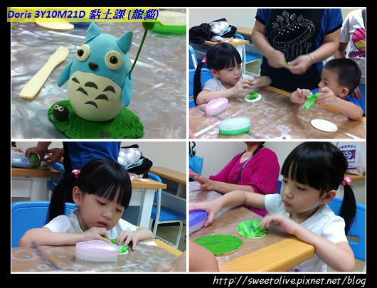 20120817 黏土課(龍貓)-1