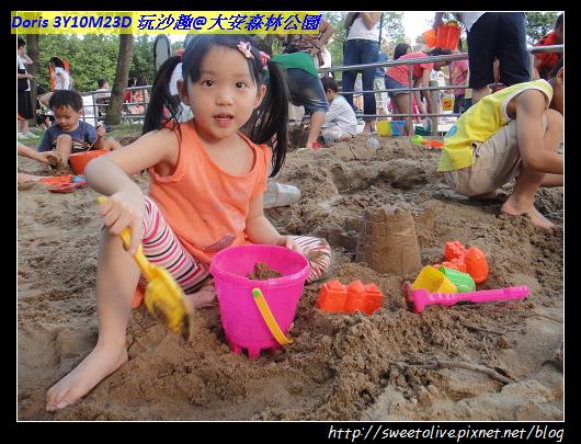 20120819 大安森林公園玩沙-2