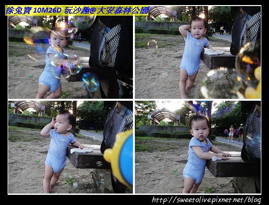 20120819 大安森林公園玩沙-9