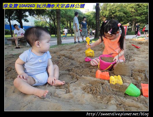 20120819 大安森林公園玩沙-10