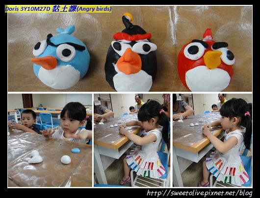 黏土課(angry birds)-1