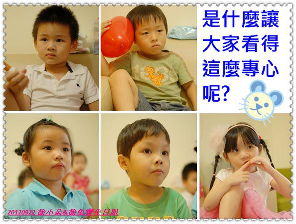20120922 朵朵&徐兔寶生日趴-13