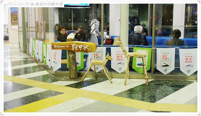 東京自由行1030-38