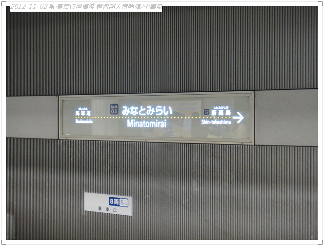 20121102 橫濱麵包超人博物館 (4)