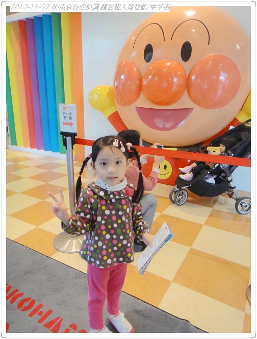 20121102 橫濱麵包超人博物館 (25)