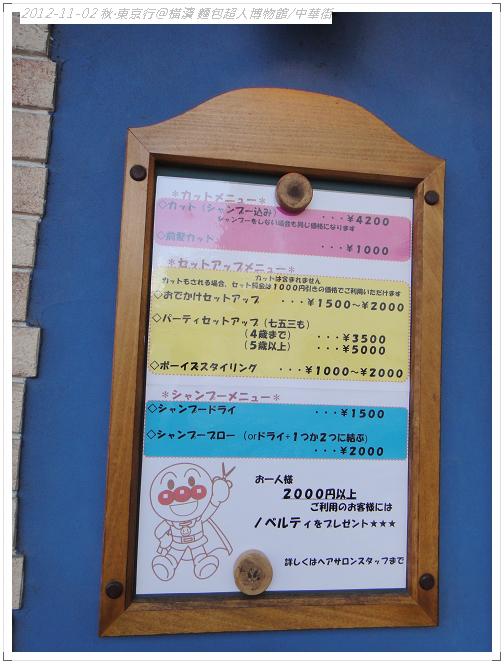 20121102 橫濱麵包超人博物館 (28)
