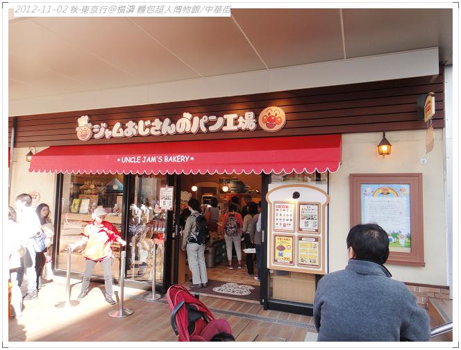 20121102 橫濱麵包超人博物館 (29)