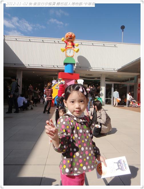 20121102 橫濱麵包超人博物館 (30)