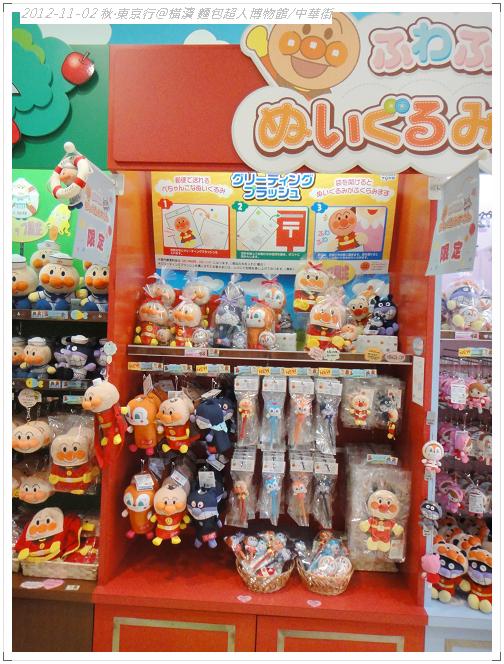 20121102 橫濱麵包超人博物館 (31)