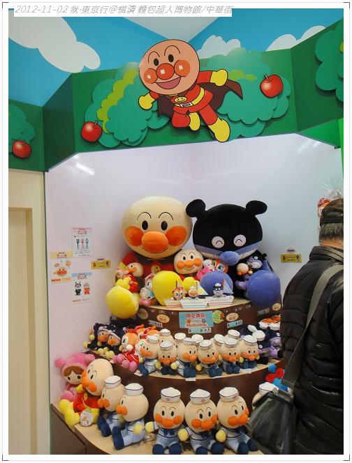 20121102 橫濱麵包超人博物館 (32)