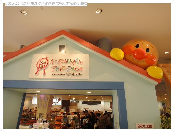 20121102 橫濱麵包超人博物館 (39)