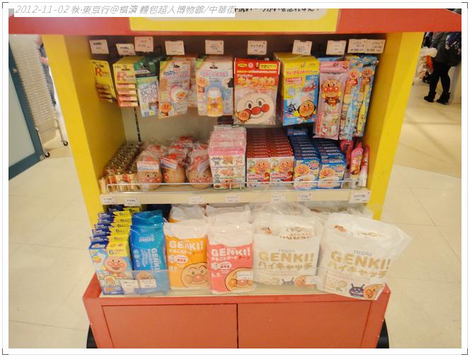 20121102 橫濱麵包超人博物館 (48)
