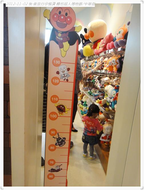 20121102 橫濱麵包超人博物館 (51)