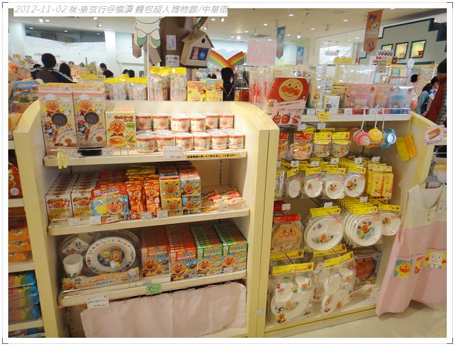 20121102 橫濱麵包超人博物館 (54)