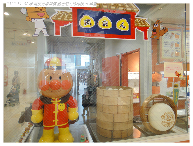 20121102 橫濱麵包超人博物館 (60)