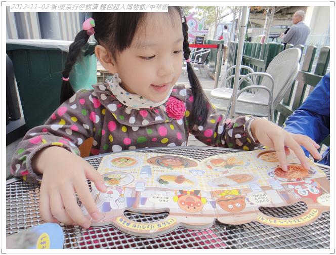 20121102 橫濱麵包超人博物館 (66)