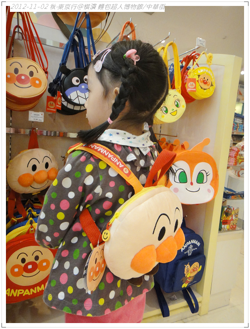 20121102 橫濱麵包超人博物館 (81)