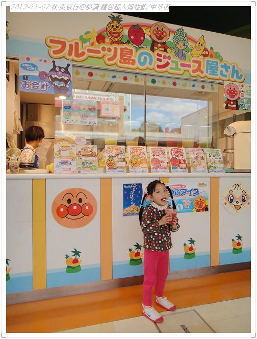 20121102 橫濱麵包超人博物館 (87)