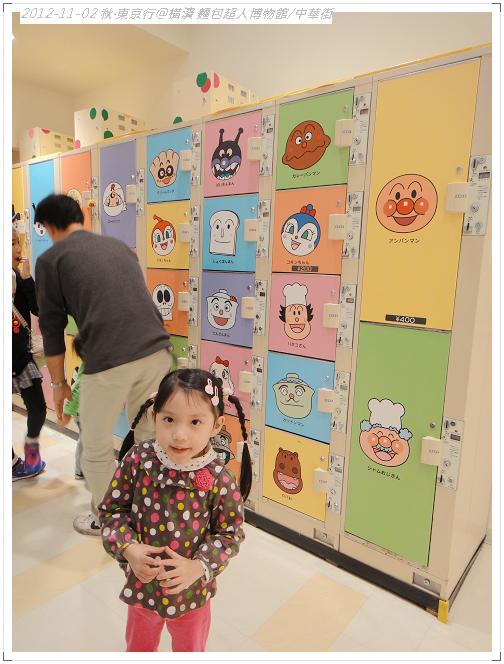 20121102 橫濱麵包超人博物館 (94)