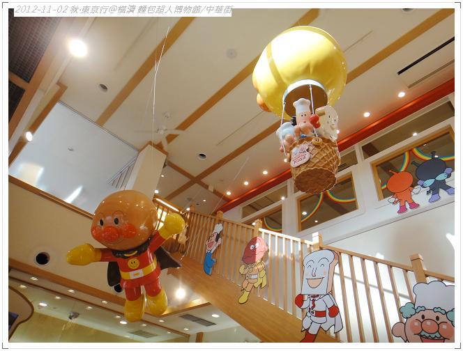 20121102 橫濱麵包超人博物館 (101)