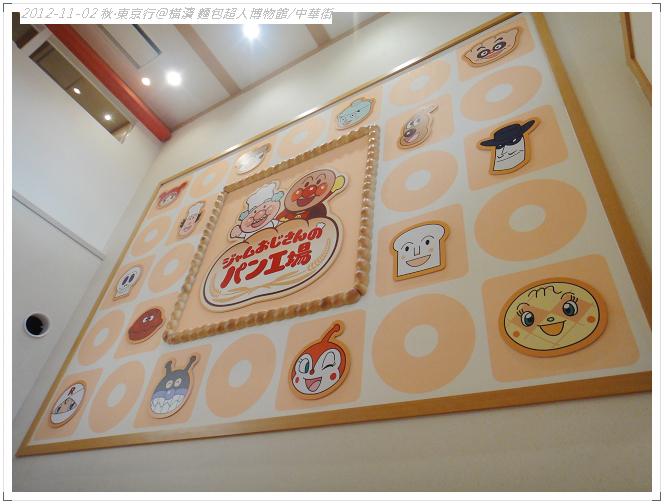 20121102 橫濱麵包超人博物館 (103)