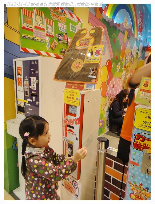 20121102 橫濱麵包超人博物館 (107)